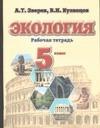 Зверев А.Т., Кузнецов В.Н. - Экология. Рабочая тетрадь. 5 класс обложка книги