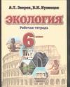 Зверев А.Т., Кузнецов В.Н. - Экология. Рабочая тетрадь. 6класс обложка книги