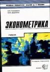 Дорохина Е.Ю., Тихомиров Н.П. - Эконометрика обложка книги