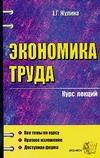 Жулина Е.Г. - Экономика труда. Курс лекций обложка книги