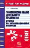 Степанова С.С. - Экономический анализ деятельности предприятия обложка книги
