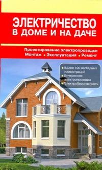 Электричество в доме и на даче Назаров В.И., Рыженко В.И.