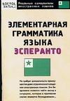 Гудсков Н.Л. - Элементарная грамматика языка эсперанто обложка книги