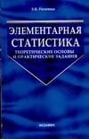 Рогатных Е.Б. - Элементарная статистика. Теоретические основы и практические задания обложка книги