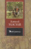 Эмигранты Толстой А.Н.