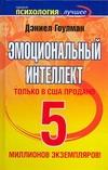 Гоулман Д. - Эмоциональный интеллект обложка книги