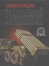 Шунков В.Н. - Энц.Реактивной артиллерии обложка книги