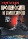 Энциклопедия броненосцев и линкоров Тарас А.Е.