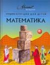 Володин Виктор - Энциклопедия для детей. [Т. 11.]. Математика обложка книги
