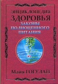Гогулан М.Ф. - Энциклопедия здоровья.Законы полноценного питания обложка книги