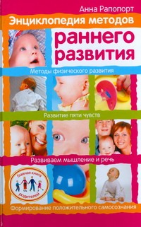 Энциклопедия методов раннего развития Рапопорт Анна