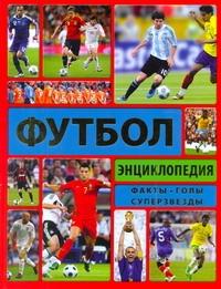 Гиффорд К. - Энциклопедия футбола обложка книги