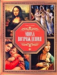 Эпоха возрождения Жабцев В.М.