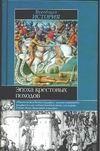 Эпоха крестовых походов Лависс Э., Рамбо А.