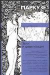 Маркузе Г. - Эрос и цивилизация обложка книги