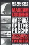 Эскадры красного гиганта Калашников М.