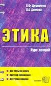 Демина Л.А., Дружинин В.Ф. - Этика. Курс лекций обложка книги