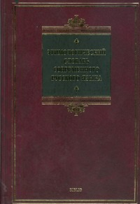 - Этимологический словарь русского языка обложка книги