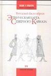 Белозеров В.С. - Этническая карта Северного Кавказа обложка книги