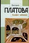 Платова В.Е. - Эшафот забвения обложка книги