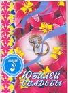 Кугач А.Н., Турыгина С.В. - Юбилей свадьбы. Вып. 3 обложка книги