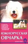 Южнорусская овчарка Подобедова Т.Н.
