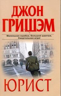 Гришэм Д., Кирьяк Ю.Г. - Юрист обложка книги
