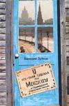 Я все-таки сделал эту Москву(И Примадонна спела мою песню) Зуйков Валерий