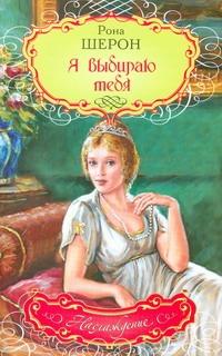 Шерон Рона - Я выбираю тебя обложка книги