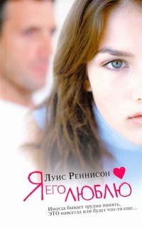 Реннисон Луис - Я его люблю. Из дневника Джорджии Николсон обложка книги