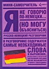 - Я не говорю по-немецки (...но могу объясниться) обложка книги