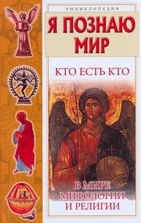 Ситников В.П., Ситникова Е.В., Шалаева Г.П. - Я познаю мир. Кто есть кто в мире мифологии и религии обложка книги