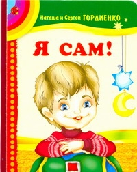 Гордиенко Н., Гордиенко С. - Я сам! обложка книги