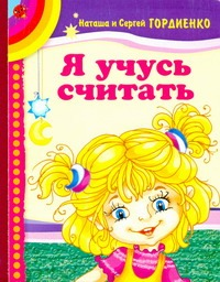 Гордиенко Н., Гордиенко С. - Я учусь считать обложка книги