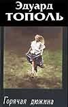 Стефанович А., Тополь Э. - Я хочу твою девушку. В 4 кн. Кн.1. Горячая дюжина обложка книги