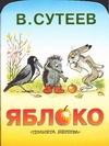 Яблоко Сутеев В.Г.