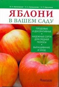 Калашникова Е., Карсункина Н.П, Малиновская М. Н. - Яблони в вашем саду обложка книги