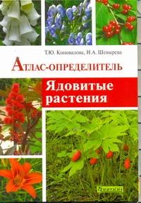Коновалова Т. Ю. - Ядовитые растения.Атлас -определитель. обложка книги