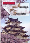 Япония от Айкидо до Якитори