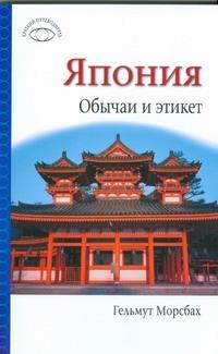Морсбах Гельмут - Япония. Обычаи и этикет обложка книги