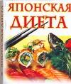 Цейтлина М.В. - Японская диета обложка книги