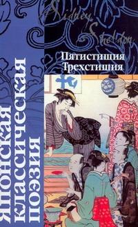 - Японская классическая поэзия обложка книги