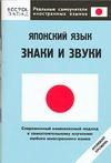 Японский язык. Знаки и звуки Кун О.Н.
