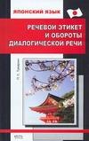 Тумаркин П.С. - Японский язык. Речевой этикет и обороты диалогической речи. обложка книги