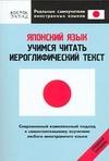 Японский язык. Учимся читать иероглифический текст Кун О.Н.
