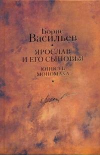 Васильев Б. Л. - Ярослав и его сыновьях. Юность Мономаха обложка книги