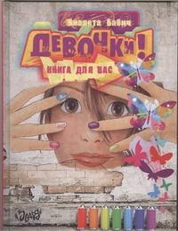 Бабич Виолета - Девочки! Книга для вас обложка книги