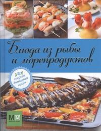 - Блюда из рыбы и морепродуктов обложка книги