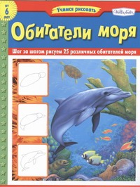 Фаррелл Расселл - Обитатели моря обложка книги