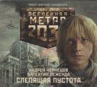 Аудиокн. Метро 2033. Чернецов. Слепящая пустота